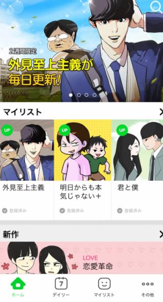 日本語版韓国ウェブ漫画がライン漫画から(webtoon終了も伴い)XOYに移動!引き続き連載を読めるのか⁈XOYへのお問い合わせメールの仕方。
