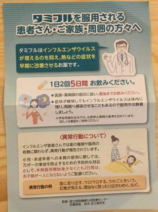 インフルエンザの治療薬と予防法 兄弟がかかってしまったらどうする?
