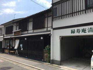 おすすめ京都のお土産。緑寿庵清水の金平糖。濃茶、ほうじ茶金平糖がおすすめ♪商品や地図、駐車場はある?本店以外でも購入できる店舗とお取り寄せ。